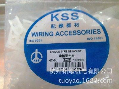台湾凯士士 KSS扎线固定座 扎带固定座 HC-0L 马鞍形固定座 环保