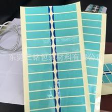 厂家产销 USB数据线贴膜 蓝色USB保护膜
