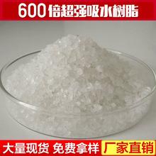 厂家直销 高效吸水树脂保水剂 宠物尿垫吸水树脂 固体丙烯酸树脂
