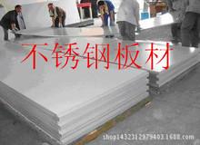 201-304-316-321-310S 430-420J2-440C-630-904L不銹鋼板 薄卷板