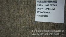 粗纺纱50腈纶50羊毛厂家定纺生产颜色可以按照客人指定定纺