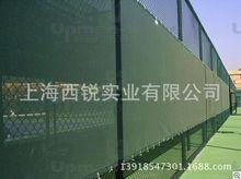 恰好时 TF-950 网球场防风网  加厚PVC涂塑耐用