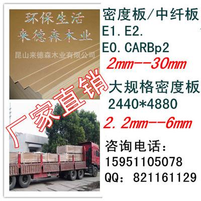 中纤板1220 4880 18密度板纤维板MDF木板材东莞佛山广东