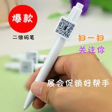 高性价比赠品订做广告小礼品笔定制logo印刷微信二维码白色圆珠笔
