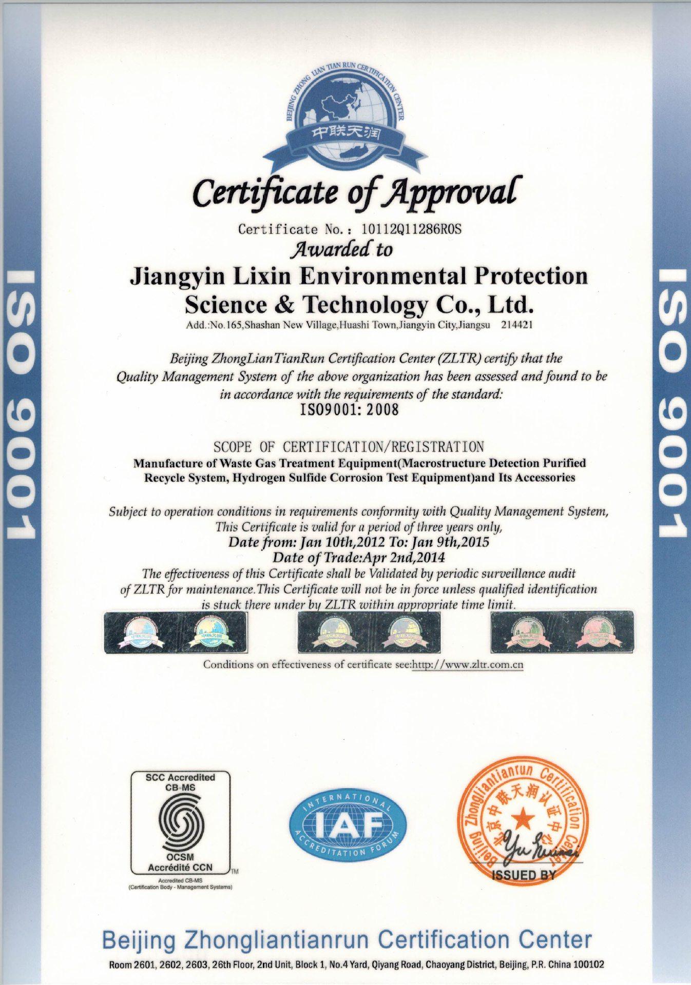 应力测试+硫化氢腐蚀+实验室设计及装备
