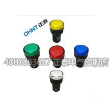 正泰ND16-22DS/4黃.紅.綠 信號燈(有各規格及型號歡迎咨詢)