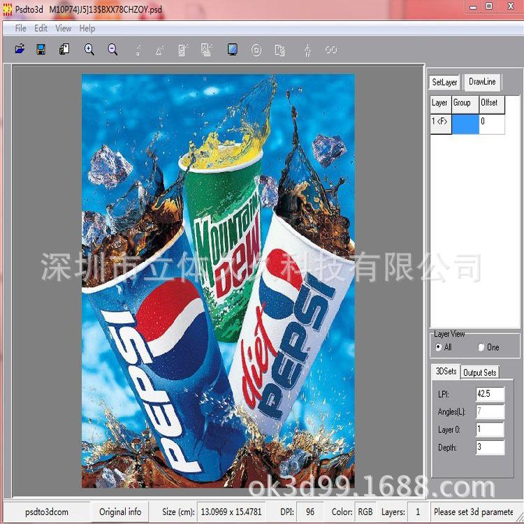 专业立体画软件 立体画制作教材 PSDTO3D101软件