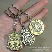 足球迷用品切爾西巴黎皇馬國際AC米蘭曼聯曼城馬競利物浦鑰匙扣