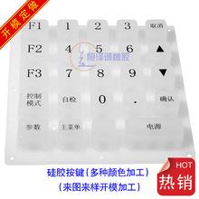 江蘇省南通市批發國產手機使用信譽保證耐腐蝕55度硅膠蘋果按鍵