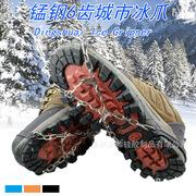 冬季户外用品 6齿冰爪 户外攀岩登山鞋套 简易防滑鞋套 雪地防护
