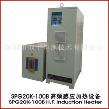 深圳雙平20KHZ100KW高頻感應加熱設備/熱處理設備