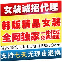 佳帛服飾淘寶免費代理一件代發貨源工廠杭州四季青女裝加盟代銷