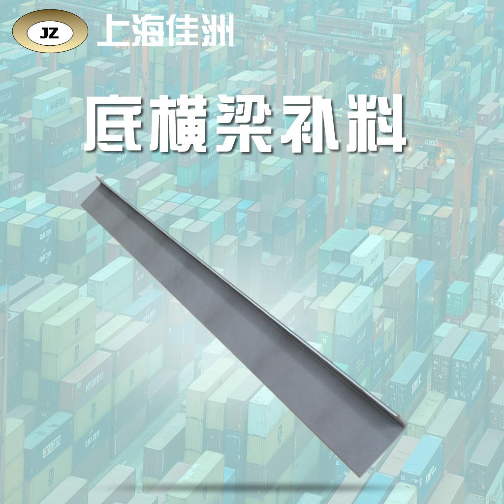 厂家生产-集装箱(底横梁)配件可定做集装箱材料配件