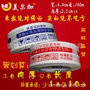 批发淘宝警示语胶带宽4.5cm肉厚2.5cm特价8卷包邮 打包封箱胶带