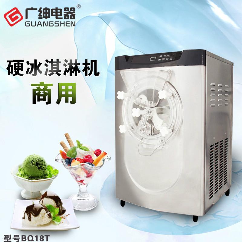广绅BQ18T 硬质冰淇淋机 制作硬冰激淋的机器雪糕机厂家直销