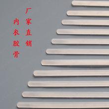 厂家直销文胸内衣辅料塑料骨内衣配件胶骨PP胶骨高弹骨XLNYJG003