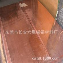厂家直销供应电极铬铜板 任意切割定尺 高硬度铬锆铜板 规格齐全