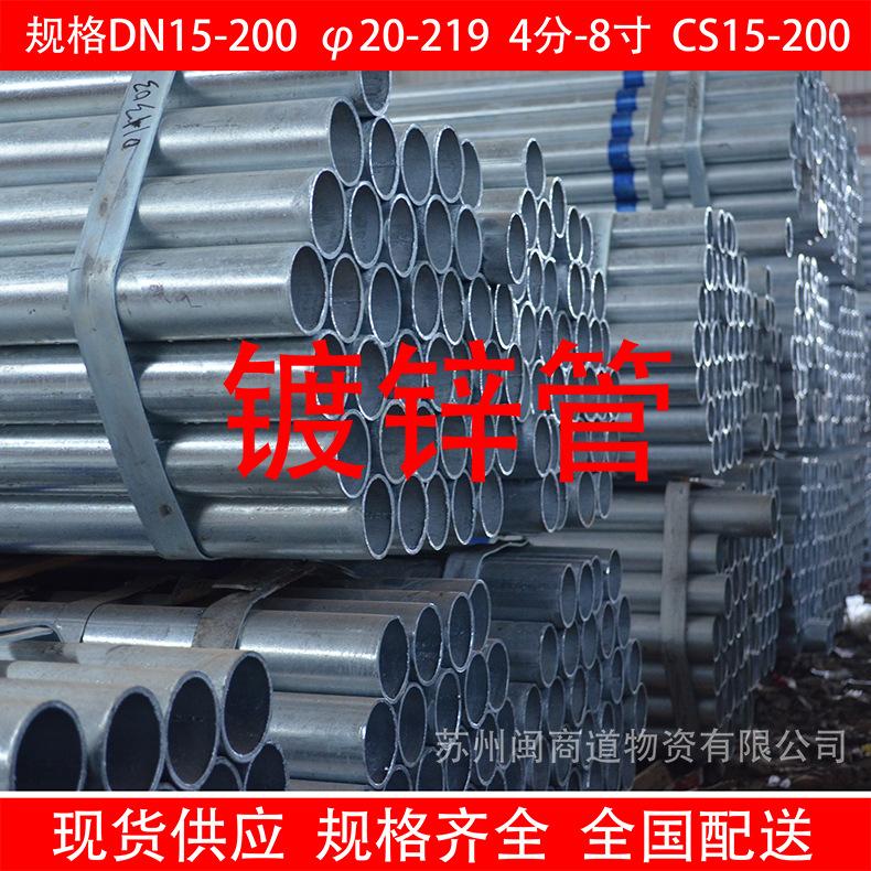 钢管供应: 镀锌电线管 镀锌管 白钢管空管 电工电线 镀锌管批发