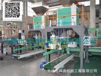 吨袋包装机厂家直销-吨袋水泥包装机