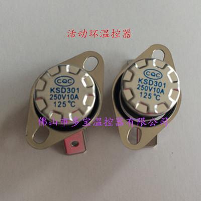 【厂家加工】专业生产供应 KSD301突跳式温控器   量大从优