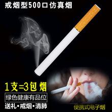 戒烟型仿真烟6mg 一次性电子烟500口 大烟雾质量保证 夜市爆款
