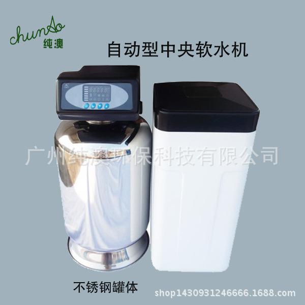 商用软水机 家用中央软水机 自来水软水器 地下水软水机 井水软水