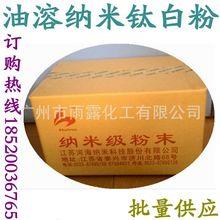 批发 [江苏河海] NT-200A 纳米级钛白粉 油溶二氧化钛 华南总代理