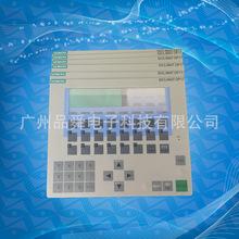 廠家直銷推薦 薄膜按鍵加工定做西門子 OP17按鍵