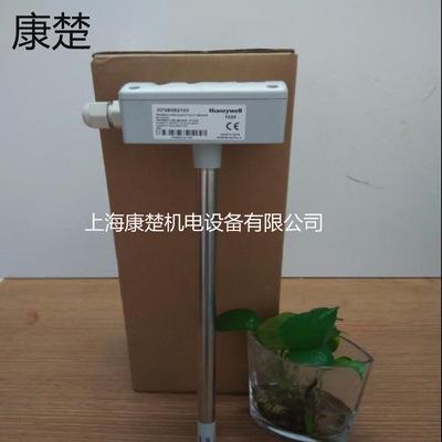 供应霍尼韦尔H7080B2103风管式温湿度传感器 原装进口 正品包邮