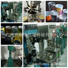 易拉罐封口机 PET罐封口机 广州塑料罐封罐机生产厂家 一台起批