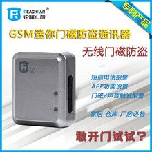 新款 门磁报警器 感应报警远 程监听 手机远程控制