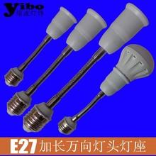 特价E27转E27螺口加长螺旋灯口LED灯泡节能万向座转换器转换灯头