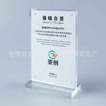 直销亚克力台签展示架 规格定做T型强磁台卡 透明有机玻璃广告牌