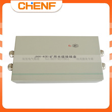 厂家直销光缆接线盒JHH-4(B)矿用防爆光纤接线盒
