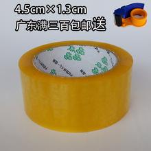 现货4.5cm高粘黄色透明淘宝封箱胶带布定制印字打包装胶带纸批发