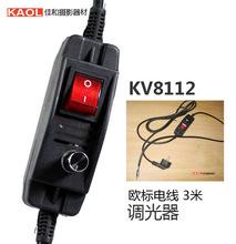 佳和厂家批发 3米电线调光器   可配任何灯   摄影器材配件