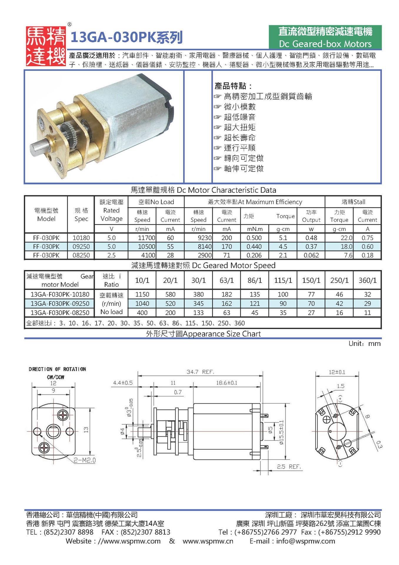 微型13GA-030PK 030直流减速电机 减速马达机器人监控器
