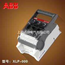 ABB 熔断器 隔离 刀熔 开关 XLP 000-6CC -100 63A-100A 3P