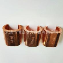 厂家直供铁路线夹 高铁配件 C型接地线夹 镀锡T3紫铜 CCT-365mm2