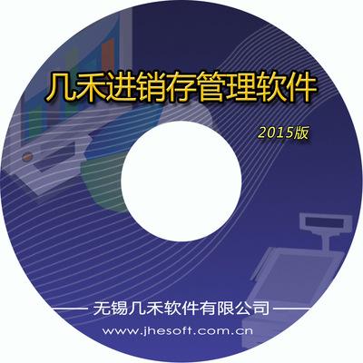 几禾进销存管理软件 2017专业版 进销存系统 无锡苏州常州上海