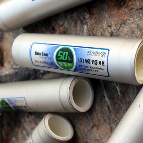 供应润硕铝合金衬塑冷热水管50年系统免维护环保产品