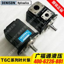 现货供应丹尼逊高压油泵 T6C B08 1R00 B1系列法国DENISON叶片泵
