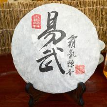 云南普洱茶生茶易武古樹茶霸氣陳香易武正山七子餅 批發價