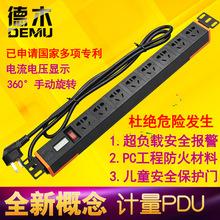 功率计量测量仪 计量插排 计费插线板 超功率安全报警器插线板