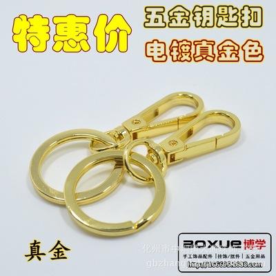 厂家现货批发版扣金属钥匙圈环汽车饰品钥匙扣 LV钩扣 保色挂镀