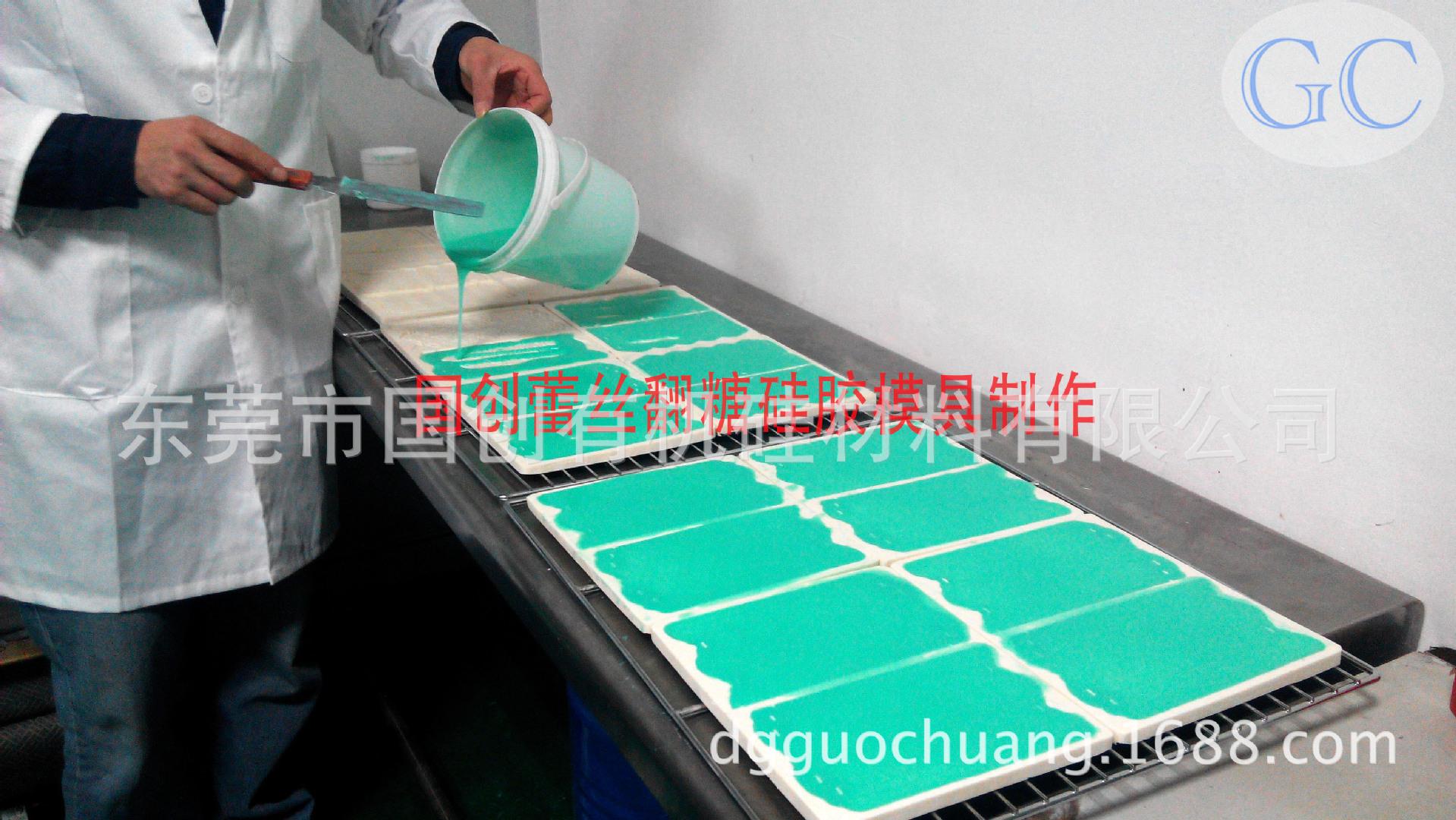 国创硅胶、液体模具硅胶