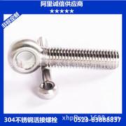 304不锈钢吊环活节螺丝 活接螺丝 带孔螺栓 羊眼螺丝M10*30-120mm