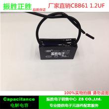 優勢供應CBB61啟動電容 1.2UF 450V風扇電容大量現貨