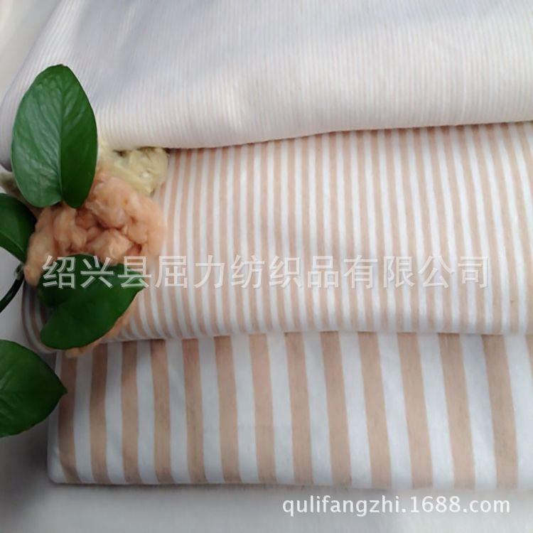 【屈力】40S双面针织条纹彩棉布 有机彩棉厂家婴童服装面料批发