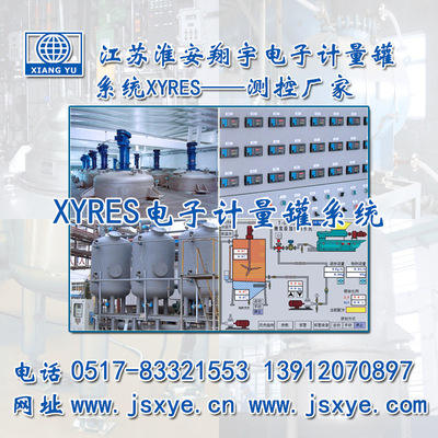 儲罐計量系統 XYRES電子計量罐系統